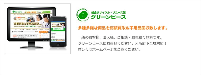 総合リサイクルショップ グリーンピースはお客様の笑顔、スタッフの笑顔が絶えないお店を目指しています。大阪市内 大型店舗 総合リサイクルショップです。多種多様な商品を取り扱っています。 年齢などに関係なく、皆様に楽しんでいただけるお店を目指しています。