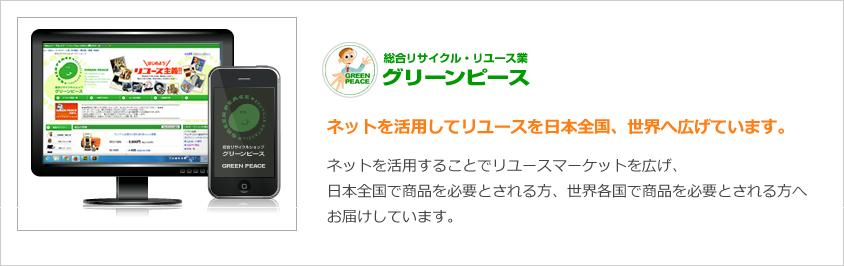 ネットを活用してリユースを日本全国、世界へ広げています。ネットを活用することでリユースマーケットを広げ、日本全国で商品を必要とされる方、世界各国で商品を必要とされる方へお届けしています。